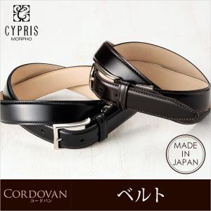 ベルト メンズ 本革 日本製 ビジネス キプリス コードバン|noijapan