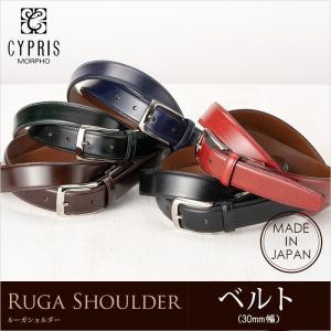 ベルト メンズ 本革 日本製 ビジネス キプリス ルーガショルダー|noijapan