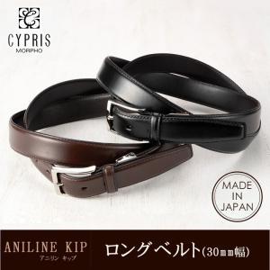 メンズ 本革 ロングベルト 日本製 ビジネス キプリス アニリンキップ|noijapan