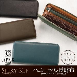 (CYPRIS/キプリス)ハニーセル長財布(ラウンドファスナー束入) シルキーキップ  Silky ...