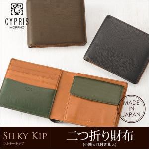 メンズ 財布 二つ折り 小銭入れあり キプリス シルキーキップ CYPRIS noijapan