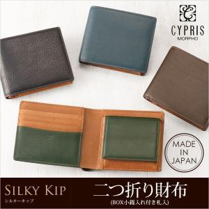 メンズ 財布 二つ折り 小銭入れあり box型 キプリス シルキーキップ noijapan