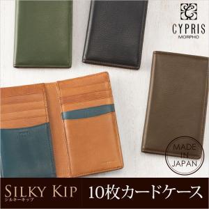 父の日 ギフト プレゼント 実用的 カードケース メンズ キプリス 10枚カードケース シルキーキップ|noijapan