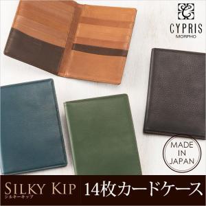 父の日 ギフト プレゼント 実用的 カードケース メンズ キプリス 14枚カードケース シルキーキップ|noijapan