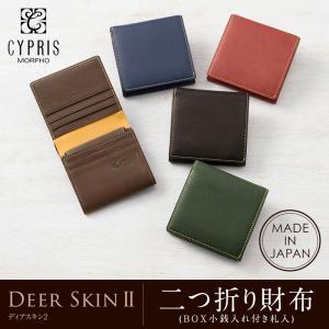 メンズ 財布 二つ折り 小銭入れあり box型 キプリス ディアスキン2 noijapan