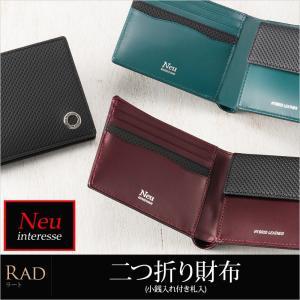 【ノイインテレッセ】二つ折り財布(小銭入れ付き札入)■ラート