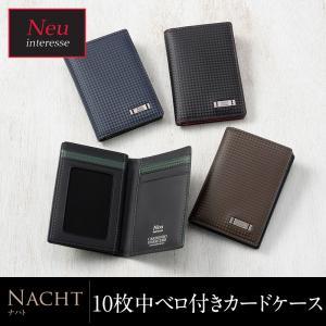 父の日 ギフト プレゼント 実用的 ノイ インテレッセ 10枚中ベロ付き カードケース ナハト メンズ ブランド|noijapan