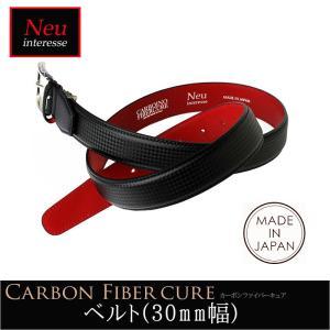 (ポイント5倍) ベルト メンズ (ノイ インテレッセ)ベルト(30mm幅) ファイバーキュア 日本製 カット可 Neu interesse