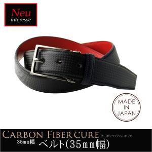 (ポイント5倍) ベルト メンズ (ノイ インテレッセ)ベルト(35mm幅) ファイバーキュア 日本製 カット可 Neu interesse
