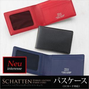 (ポイント10倍) パスケース メンズ (ノイ インテレッセ)ICカード対応パス入れ シャッテン Neu interesse