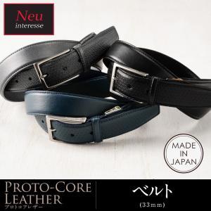 ノイ インテレッセ ベルト 33mm プロトコアレザ― 革 ブランド ビジネス|noijapan