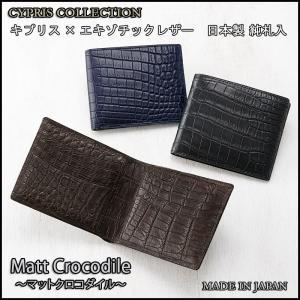 メンズ 財布 二つ折り 小銭入れなし クロコダイル キプリスコレクション マットクロコダイル 純札|noijapan
