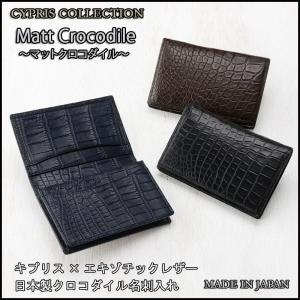 名刺入れ メンズ 本革 日本製 クロコダイル キプリスコレクション マットクロコダイル メンズ カードケース|noijapan
