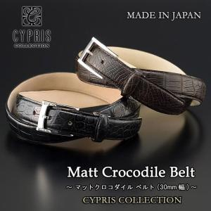 クロコダイル ベルト メンズ キプリスコレクション マットクロコダイル 30mm幅 日本製|noijapan