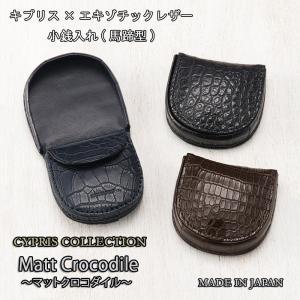 クロコダイル 小銭入れ メンズ コインケース 馬蹄型 キプリスコレクション マットクロコダイル