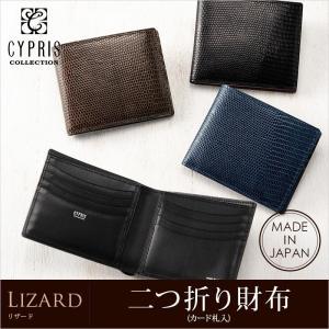 メンズ 二つ折り財布 キプリスコレクション リザード 本革 日本製 小銭なし