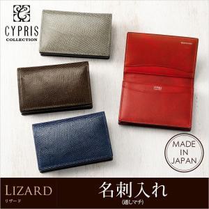 名刺入れ メンズ 本革 日本製 キプリスコレクション リザード|noijapan