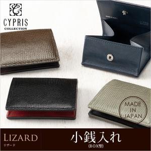小銭入れ メンズ コインケース キプリスコレクション リザード 日本製|noijapan