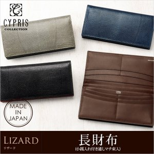 財布 メンズ 長財布 本革 日本製 小銭入れあり キプリスコレクション リザード|noijapan