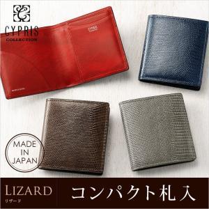 メンズ 財布 コンパクト札入 キプリスコレクション リザード 本革 使いやすい おしゃれ