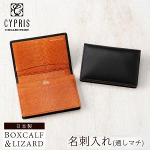 キプリス CYPRIS 名刺入れ メンズ ボックスカーフ & リザード 4253 本革 日本製 ブラ...