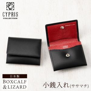 メンズ 小銭入れ キプリスコレクション ボックスカーフ & リザード 革 おしゃれ コインケース
