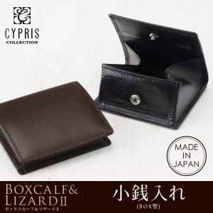 小銭入れ メンズ コインケース BOX型 キプリスコレクション ボックスカーフ&リザードII
