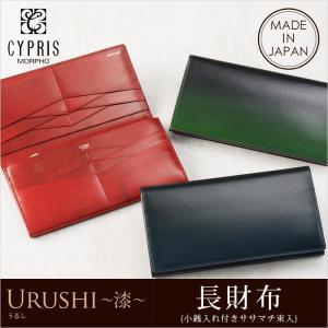 財布 メンズ 長財布 本革 日本製 小銭入れあり キプリス URUSHI 漆|noijapan