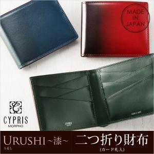 メンズ 財布 二つ折り 小銭入れなし キプリス URUSHI 漆 純札|noijapan