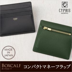 父の日 ギフト プレゼント 実用的 薄型 キプリス コンパクト マネーフラップ カードケース ボックスカーフ ポトフィール メンズ 本革|noijapan