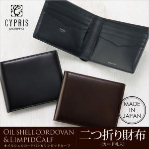 【キプリス】二つ折り財布(カード札入・小銭入れなし)■オイルシェルコードバン&リンピッドカーフ  O...