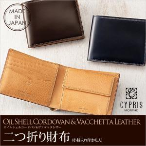 ブランド名:キプリス  【キプリス】二つ折り財布(小銭入れ付き札入)■オイルシェルコードバン&ヴァケ...
