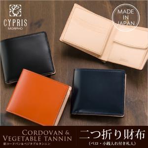 コードバン 二つ折り財布 メンズ (CYPRIS/キプリス)...
