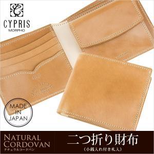 コードバン メンズ 財布 二つ折り 小銭入れあり キプリス ナチュラルコードバン noijapan