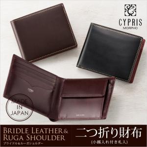 メンズ 財布 二つ折り 小銭入れあり キプリス ブライドルレザー&ルーガショルダー noijapan