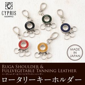 メンズ キプリス キーホルダー ルーガショルダー&フルベジタブルタンニンレザー 日本製|noijapan