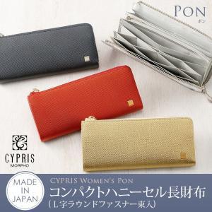 母の日 プレゼント レディース キプリス 長財布 ポン 使いやすい ラウンドファスナー ハニーセル|noijapan