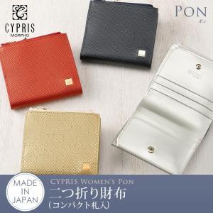 母の日 プレゼント レディース キプリス 二つ折り ポン 使いやすい 本革 コンパクト|noijapan