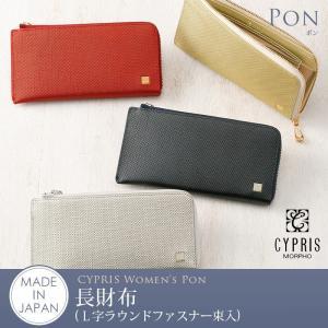 母の日 プレゼント レディース キプリス 長財布 ポン 使いやすい 本革 ラウンドファスナー コンパクト|noijapan