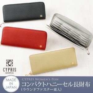 レディース 長財布 ラウンドファスナー ハニーセル ポン 本革 コンパクト 使いやすい|noijapan