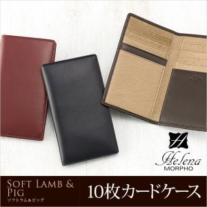 父の日 ギフト プレゼント 実用的 カードケース メンズ ヘレナ 10枚カードケース ソフトラム&ピッグ|noijapan