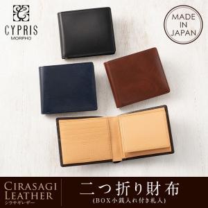 【キプリス】二つ折り財布(BOX小銭入れ付き札入)■シラサギレザー   Cirasagi Leath...