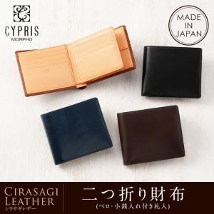 【キプリス】二つ折り財布(ベロ・小銭入れ付き札入)■シラサギレザー   Cirasagi Leath...