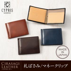 【キプリス】札ばさみ/マネークリップ■シラサギレザー   Cirasagi Leather (シラサ...