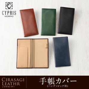 手帳カバー ハンデイピック用 キプリス シラサギレザー 本革 CYPRIS|noijapan