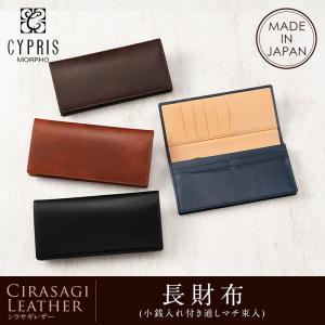【キプリス】長財布(小銭入れ付き通しマチ束入)■シラサギレザー  Cirasagi Leather ...