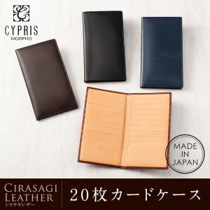 カードケース メンズ キプリス 20枚カードケース シラサギレザー