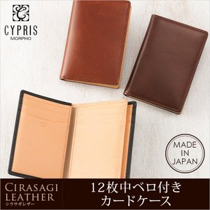 父の日 ギフト プレゼント 実用的 カードケース メンズ キプリス 12枚中ベロ付きカードケース シラサギレザー 8258 cypris|noijapan