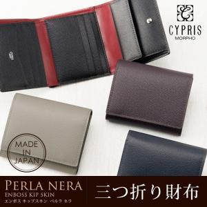 メンズ 財布 三つ折り 小銭入れあり キプリス ペルラネラ noijapan