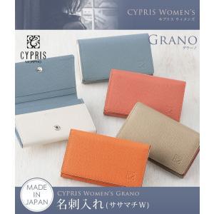 名刺入れ レディース CYPRIS キプリス 名刺入れ(ササマチW) グラーノ  カードケース 本革 日本製 noijapan